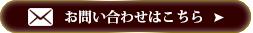 おそうじ本舗高槻富田店のお問い合わせはこちら